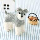 【ふわふわ羊毛で作るフェルト犬♪】ハマナカ 羊毛フェルト ミニチュア・シュナウザー