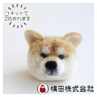 ダルマ(横田)犬ぽんぽんキット柴犬