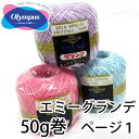 オリムパス毛糸 エミーグランデ50g巻 ページ1