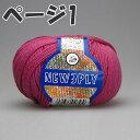 パピー毛糸 ニュー3PLY ページ1