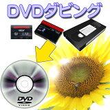 DVD ダビング ( dvd ダビング ダビングサービス )【 ビデオ ダビング 】 思い出を形に 【VHS】【Hi8】【MiniDV】DVDダビング/コピー