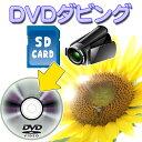 ビデオカメラ SDカードなど各種デジタルメディアから DVD に ダビング ( dvd ダビング ) ...