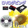 10本以上ご注文の方はこちら DVD ダビング ( dvd ダビング ダビングサービス )【 ビデオ ダビング 】 思い出を形に 【VHS】【Hi8】【MiniDV】DVDダビング/コピー