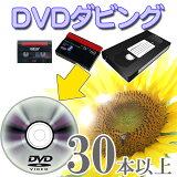 30本以上ご注文の方はこちら DVD ダビング ( dvd ダビング ダビングサービス )【 ビデオ ダビング 】 思い出を形に 【VHS】【Hi8】【MiniDV】DVDダビング/コピー