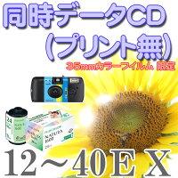 カラーフイルム現像【データCD書込み・インデックス付】