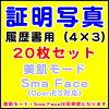 【メール便に限り送料無料】証明写真履歴書用4×3(cm)20枚セット