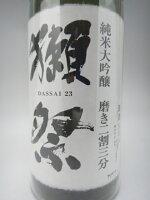 獺祭純米大吟醸391800ml【旭酒造】