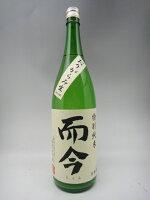 而今(じこん)千本錦純米吟醸1800ml【木屋正酒造】【三重県日本酒】
