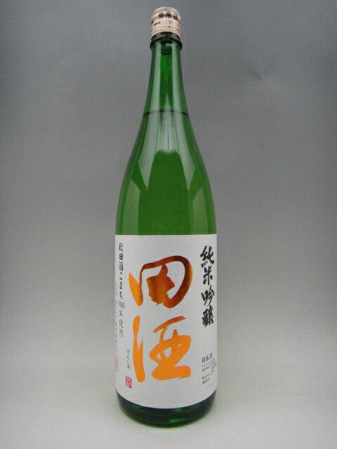 西田酒造店『純米吟醸 秋田酒こまち 田酒』