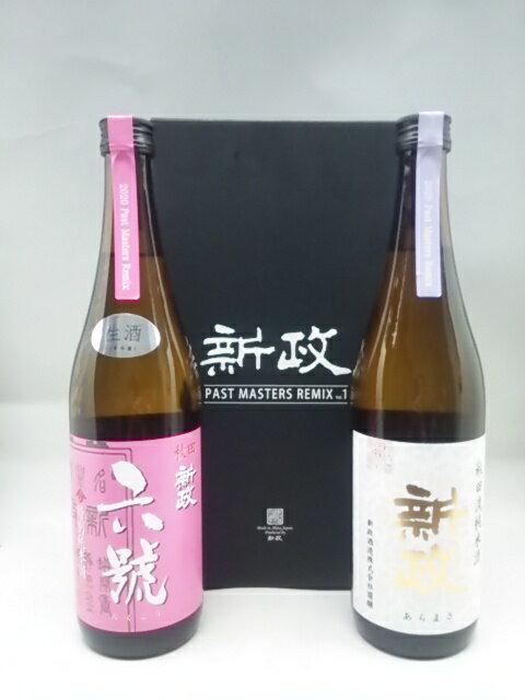 日本酒, 純米酒  2020 Vol.1 2 720ml2