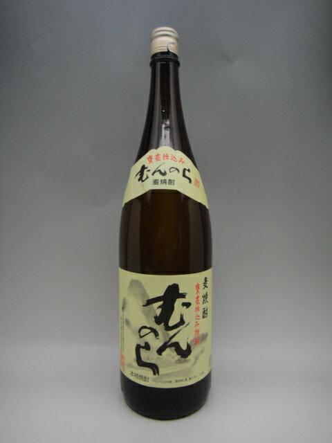 むんのら 麦焼酎 1800ml 【村尾酒造】【鹿児島県 麦焼酎】