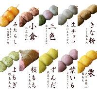 敬老の日ギフト「幸ふくだんご10種類10本【敬老】」送料込煎茶のおまけ付贈り物和菓子高級食べ物