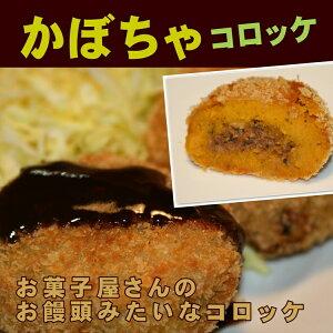 山口県産「くりまさる」かぼちゃコロッケ6個セット☆【おみやげ】【RCP】【お惣菜】 贈り物