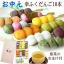 「幸ふくだんご10種類10本【茶】」煎茶のおまけ付 ギフトセット送料無料 詰め合わせ お取り寄せ高級