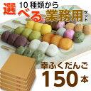 送料無料 業務用 団子 150本セット「幸ふくだんご」10種類から選べ...