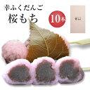 中京テレビ『キャッチ!』で紹介されました 「幸ふくだんご【桜もち】10本」ギフトセット お祝い お礼