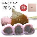「幸ふくだんご【桜もち】20本」ギフトセット お祝い お礼