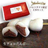 バレンタイン「生チョコだんご2本」義理チョコ友達会社自分用職場和菓子おもしろチョコ500円以内