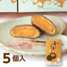 「うにまんじゅう5個入」山口下関ブランド認定品饅頭おみやげ※冷凍商品との同梱はできません贈り物