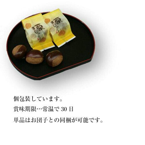 おためしバラ売り「栗まんじゅう」【おためし】【御供え】【RCP】【饅頭】※お団子と冷凍で同梱可能です贈り物