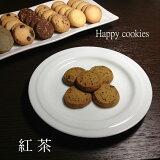 クッキー≪Happy cookies≫「紅茶5枚入」 スイーツ 洋菓子 個包装 おためしバラ売り お菓子
