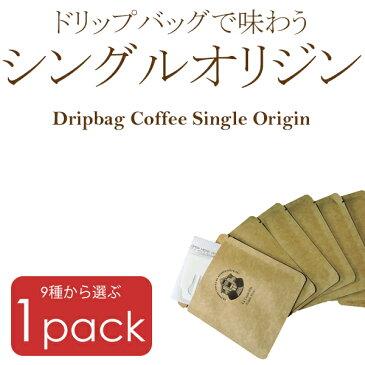 ドリップバッグ コーヒー シングルオリジン 全9種 1袋10g