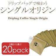 ドリップバッグコーヒーシングルオリジン全9種20袋入り