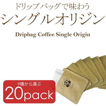 ドリップバッグ コーヒー シングルオリジン 全9種 20袋入り(1袋あたり10g)
