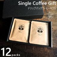 コーヒーギフトドリップバッグシングルオリジン全9種
