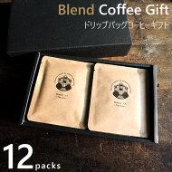 コーヒーギフトドリップバッグオリジナルブレンド全5種