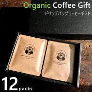 オーガニックコーヒーギフトドリップバッグガラパゴスサン・クリストバル(エクアドル)20袋入1袋10g送料無料