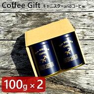 【珈琲一筋30年】缶入りコーヒーギフトセット2缶(各100g入り)
