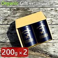 オーガニックコーヒーギフトセット400g(200g×2缶)
