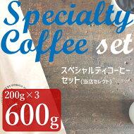 スペシャルティコーヒーおまかせ3種セット600g(各200g)レギュラーコーヒー/コーヒー豆