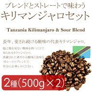 スペシャルティコーヒーキリマンジャロセット2種類1kg