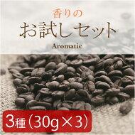 香りのお試しセット3種類90g(30g×3)