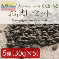 選べるお試しセット(30g×5種類)ガラパゴスオーガニック豆