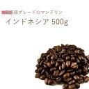 トップスペシャルティ コーヒー豆 リントン・マンデリン ポル...