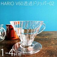 ハリオV60透過ドリッパー02クリア1-4杯用VD-02T