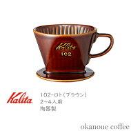 カリタ陶器製コーヒードリッパー102-ロトブラウン2-4人用