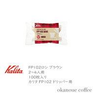 カリタコーヒーフィルターブラウン100枚入FP102濾紙2-4人用