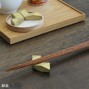 【送料無料】FUTAGAMI/フタガミ箸置き 結晶和食器に合うFUTAGAMIの真鍮の箸置き