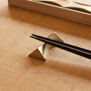 【送料無料】FUTAGAMI/フタガミ箸置き 閃光 五個入り和食器に合うFUTAGAMIの真鍮の箸置き