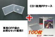 1枚用PPケース(CX)セット販売