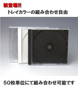 ついに登場2色アソート販売。組み合わせ自由!高品質のCDケースで安心です。10mm厚のCDケース(...