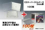 セット販売スーパースリムケース+OPP袋