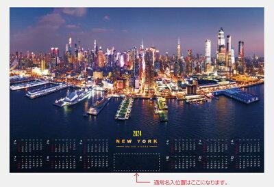 2015年度1枚単価@820円名入れ印刷費用サービスメタリックカレンダー ニューヨーク夜景(アル...