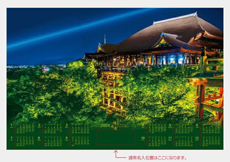 メタリックカレンダー 日本画・春月光(木村圭吾)[アルミ] FU33  100部:DVD・CDケース卸販売コーサカ