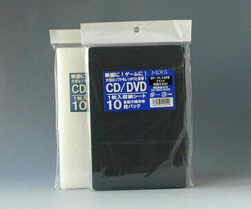 トールケース用のPP不織布ケース 1枚20円! 10枚入 DVDケースをコンパクトに