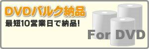DVDプレス バルク納品プラン  1000枚 大幅値下げ致しました!:DVD・CDケース卸販売コーサカ